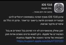 iOS 13.6 צילום מסך