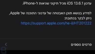 Photo of שוחררה גירסת iOS 13.6.1 עבור תיקוני שגיאות חומרתיות ל‑iPhone