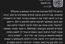 Photo of אפל משחררת תיקון עבור המערכת ומשחררת את גירסת iOS 14.0.1