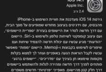 Photo of iOS 14.1: אפל משחררת תיקונים ושיפורים במערכת אינטרקום עבור המוצר HomePod mini