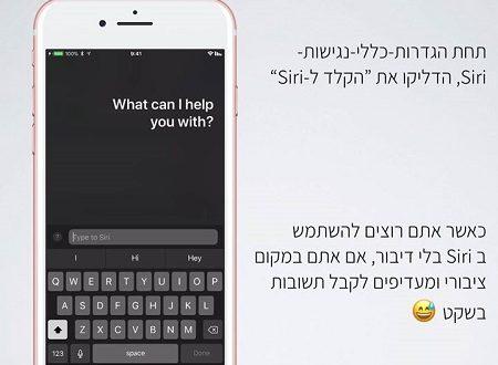 מדריך: הפעלת פיצ'ר הקלד סירי ב- iOS 11