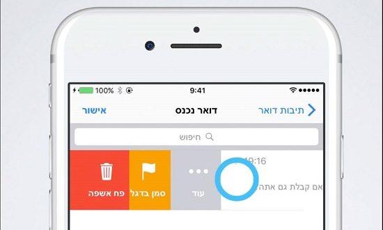מדריך: מחיקת אימיילים באייפון בצורה אחרת ממה שאתם מכירים
