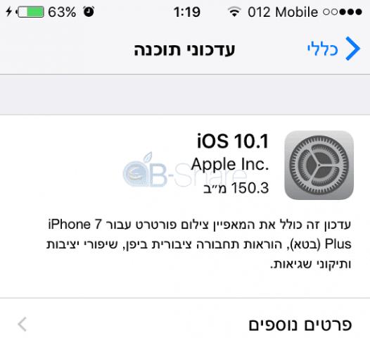 צילום פורטרט עבור iPhone 7 Plus