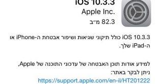 אפל שיחררה רישמית את גירסת iOS 10.3.3 לאייפונים, וגירסת watchOS 3.2.3 לשעונים