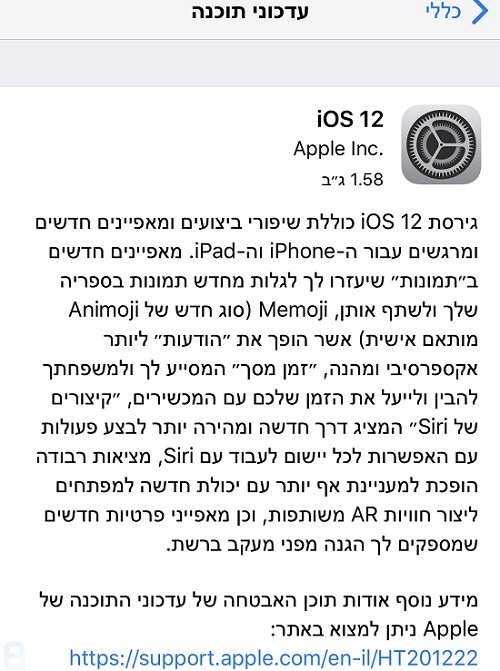 שוחררה מערכת הפעלה iOS 12 – תמיכה ב: מציאות רבודה, זמן מסך, אנימוג'י, מניות