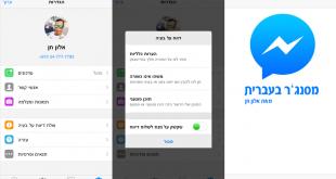 היה שווה לחכות: עברית לאפליקצית פייסבוק מסנג׳ר בגרסה החדשה