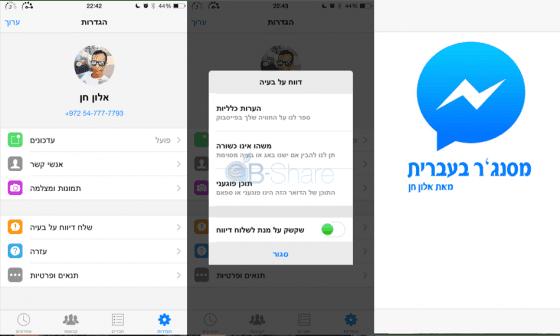 אפליקציית מסנג׳ר פייסבוק בגרסה החדשה !